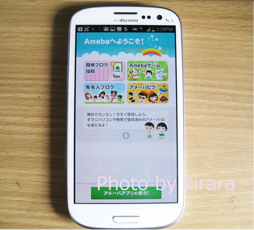 ギャラクシS3画面&アプリ