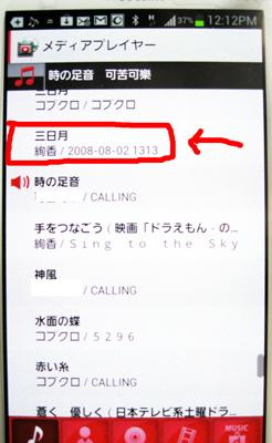 ギャラクシーS3 着信音の設定の仕方08