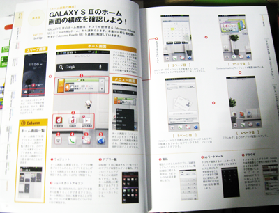 ギャラクシーS3 マニュアル本