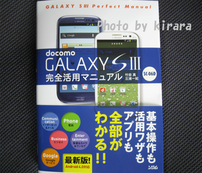 GALAXY SⅢ 完全活用マニュアル