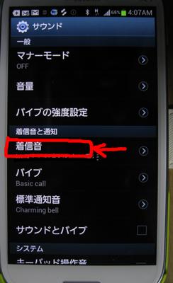 ギャラクシーS3 着信音の設定の仕方06