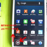 ギャラクシーS3取扱説明書01