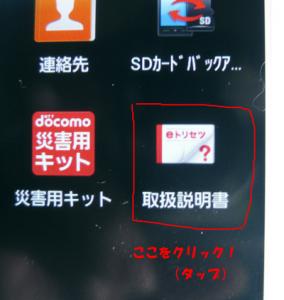 ギャラクシーS3取扱説明書(トリセツ)03