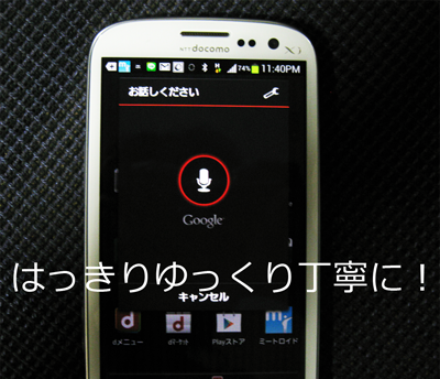グーグル音声検索