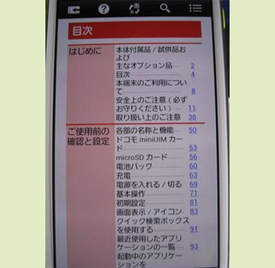 ギャラクシーS3取扱説明書ダウンロードの仕方06