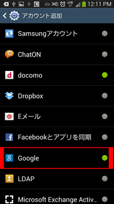 galaxy S4 Googleアカウント設定03