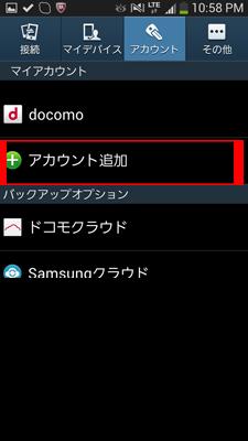 ギャラクシーS4 グーグルアカウント設定02