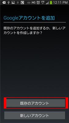 ギャラクシーS4 グーグルアカウント設定04