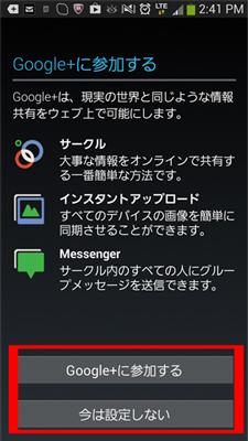 ギャラクシーS4 グーグルアカウントの設定06