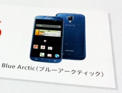 GALAXY(ギャラクシー)S4 ブルー
