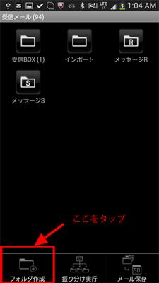 ギャラクシーS3,S4 受信メールの自動振り分け01