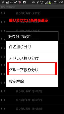 ギャラクシーS3,S4 受信メールのフォルダ自動振り分け設定03