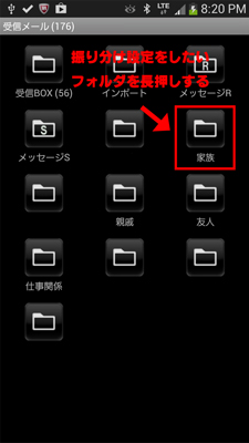 ギャラクシーS3,S4受信メールのフォルダ自動振り分け設定05