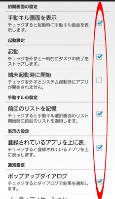 アプリを自動的に終了させるアプリAutomatic Task Killer07