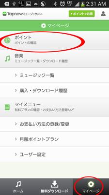 ポイントで音楽を無料ダウンロード出来るTapnowミュージック03