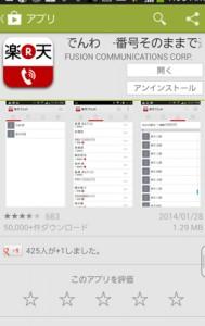 楽天電話04