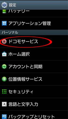ドコモSPモードメールのバックアップ02