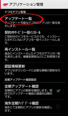 ドコモSPモードメールバックアップ05