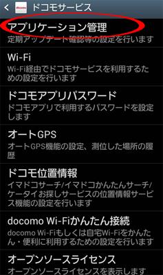 ドコモSPモードメールのバックアップ04