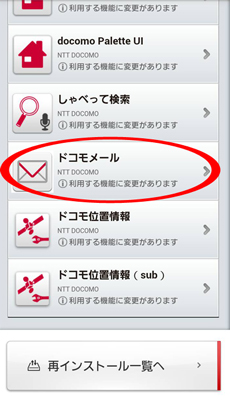 ドコモSPモードメールバックアップ06
