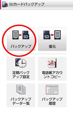 ドコモSPモードメールバックアップ08