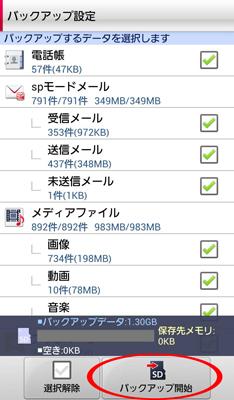 ドコモSPモードメールバックアップ09