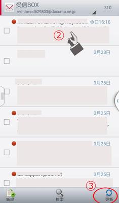 ドコモメールの使い方03