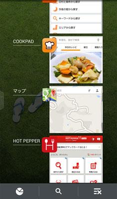 ギャラクシーS4,S3 最近使ったアプリ一覧を表示
