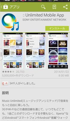 ミュージックアンリミテッド(MU)アプリ