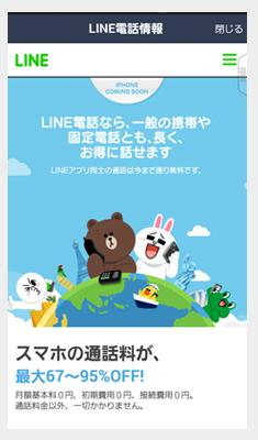 LINE電話01