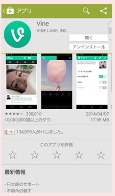 動画共有アプリ(vine)01