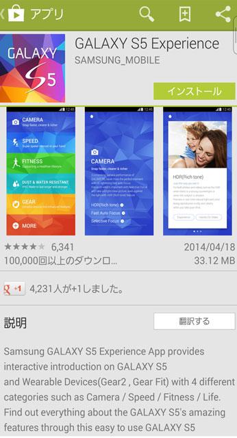 ギャラクシーS5の最新機能使い方動画アプリ