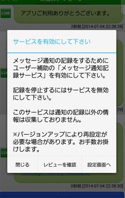 「LINE」のメッセージを「既読」をつけずに全文読む方法02