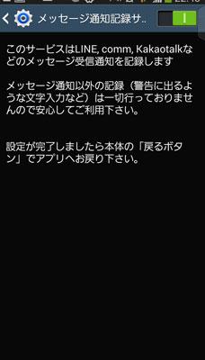 「LINE」のメッセージを「既読」をつけずに全文読む方法03