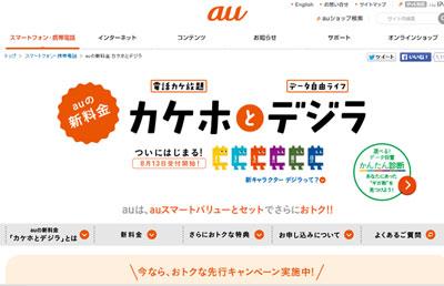 au 新料金プラン「カケホとデジラ」01